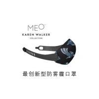 【包邮】MEO凯伦沃克防雾霾口罩