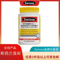 【Swisse 三件包邮】维生素C+麦卢卡蜂蜜咀嚼片 120粒(养胃片)保质期:08/2022