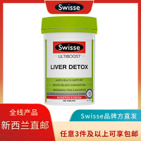 【Swisse 三件包邮】护肝片 200片 保质期:2/2023