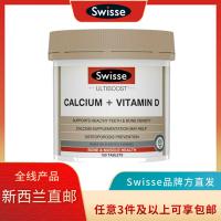 【Swisse 三件包邮】钙+维生素D 150粒 保质期:06/2023