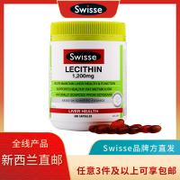 【Swisse 三件包邮】卵磷脂 300粒 保质期:08/2023