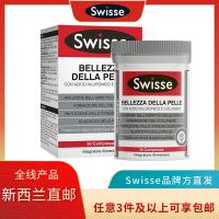 【Swisse 三件包邮】意大利玻尿酸水光片 30片 保质期:05/2022