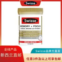 【Swisse 三件包邮】增强记忆力片&提高集中力片 50片 保质期:05/2022