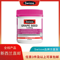 【Swisse 三件包邮】葡萄籽精华片 300片 保质期:01/2024