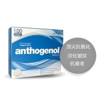 澳洲Anthogenol月光宝盒抗氧化花青素葡萄籽精华100粒